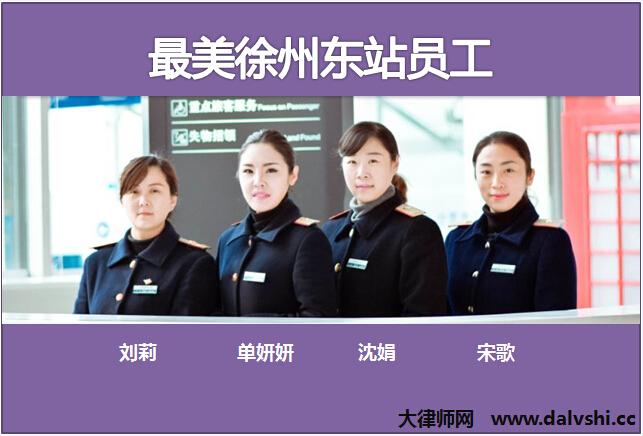 最美徐州东站员工